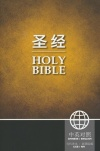 CCB NIV Chinese English Bilingual Bible