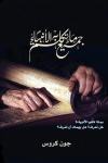 All that the Prophets have Spoken, Arabic Edition