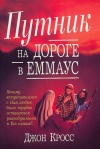 The Stranger on the Road to Emmaus, Russian Edition