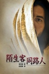 The Stranger on the Road to Emmaus, Chinese Edition
