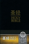 CCB NIV Chinese - English Bilingual Bible