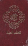 Arabic Bible - Contemporary Version - CAV