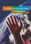 Reach Out for Him (Bulgarian Edition)
