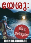 Jesus: Dead or Alive - Malayalam Version