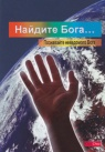 Reach Out for Him (Russian Edition)